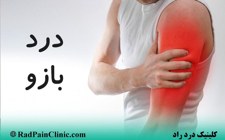 درد بازو، علائم و راه درمان